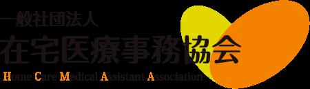 一般社団法人在宅医療事務協会