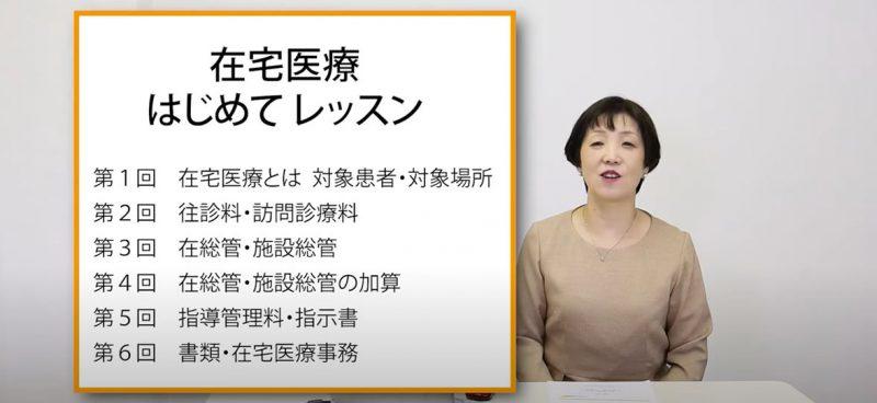 【動画講座】クリニック医療事務はじめてレッスン