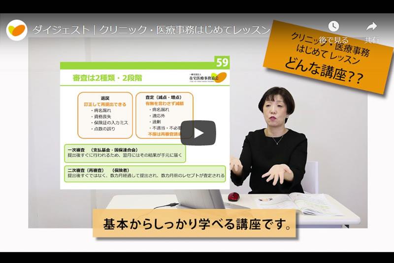 【動画講座】クリニック医療はじめてレッスン(90分)