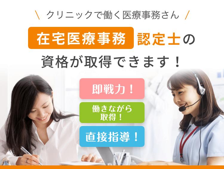 在宅医療事務認定士の資格が取得できます。